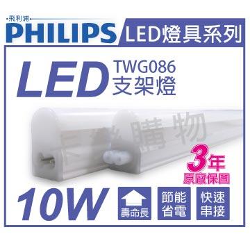 PHILIPS飛利浦 TWG086 LED 10W 4000K 冷白光 2尺 全電壓 支架燈 層板燈  PH430491