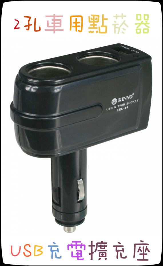 ?含發票?【KINYO-2孔車用點煙器+USB充電擴充座】?充電器/USB/手機/平板/行車紀錄器/衛星導航/測速器?
