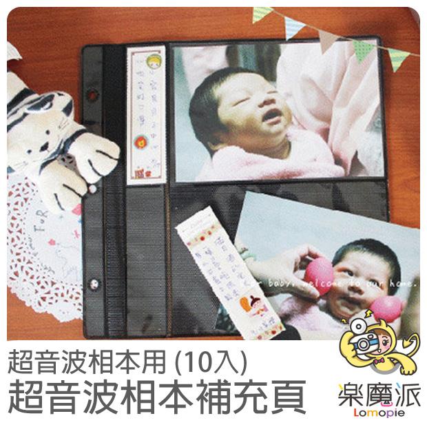 『樂魔派』寶寶超音波照片收集冊相本DIY剪貼簿相冊 補充內頁 十入裝 寶寶 成長紀錄本