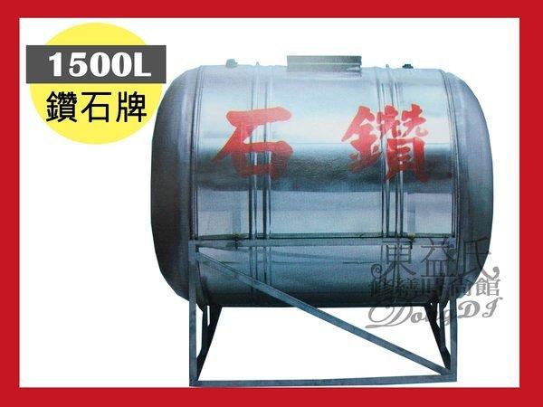 【東益氏】鑽石牌 不鏽鋼新型橫臥式水塔1500L,厚度達0.7mm 售多種規格水塔