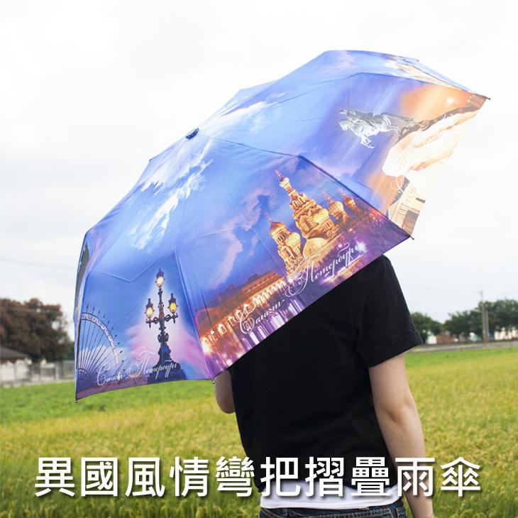 珠友 BU-015 異國風情彎把摺疊雨傘