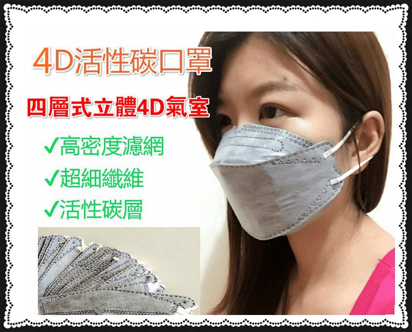 ?含發票?藍鷹牌專利設計L4-4D氣室立體剪裁四層式活性碳口罩(25枚入)?不織布面罩拋棄式防曬衛生口罩防塵油煙異味塵?