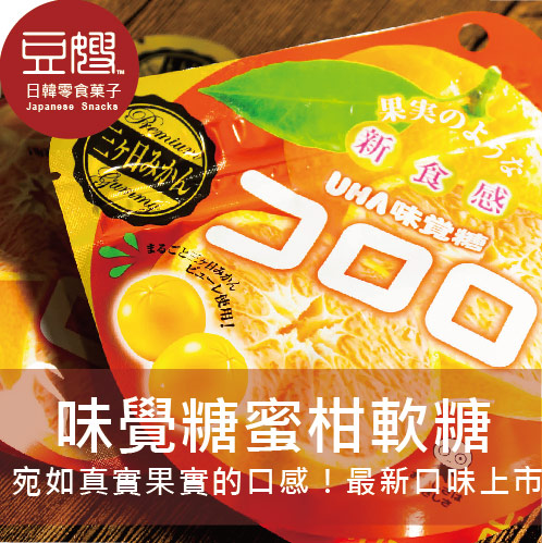 【即期特價】日本零食 UHA味覺糖 Kororo蜜柑軟糖(蜜柑)