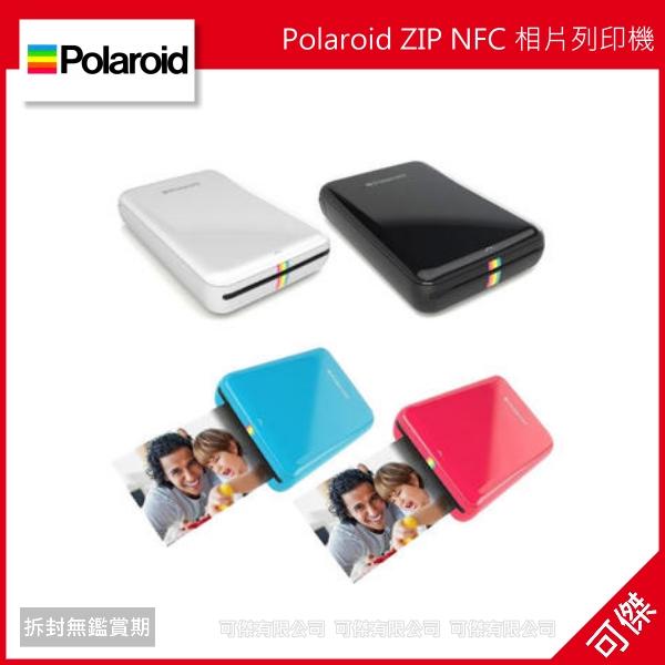 可傑 Polaroid ZIP NFC 留言相印機 相片列印機 寶麗萊公司貨 (套餐組合)