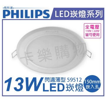 PHILIPS飛利浦 LED 59512 閃適 超薄 13W 2700K 黃光 全電壓 15cm 崁燈  PH430528