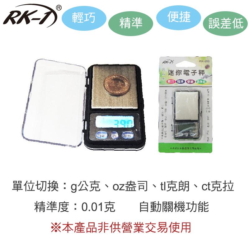 小玩子 RK-1 迷你電子秤 輕巧 精準 便捷 誤差低 鑽石 黃金 珠寶 液晶 方便 RK-200