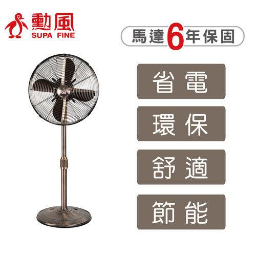 免運費 勳風 12吋節能變頻復古藝術桌立扇/古銅扇/節能復古扇 HF-7282DC