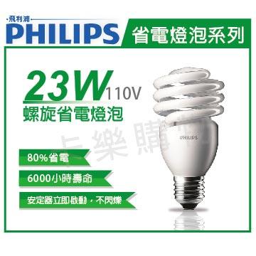 PHILIPS飛利浦 23W 110V 827 黃光 螺旋省電燈泡  PH160015