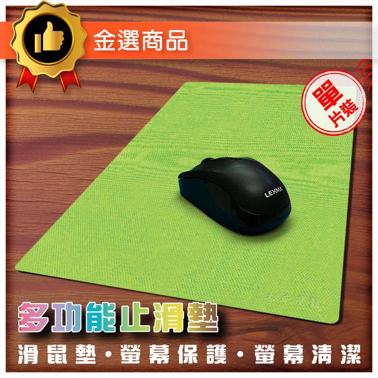 *滑鼠墊*專利 超薄 防滑墊-布面適羅技電競光學滑鼠-可擦拭保護筆電蘋果MAC電腦螢幕/大威寶龍【多功能止滑墊】玩家款