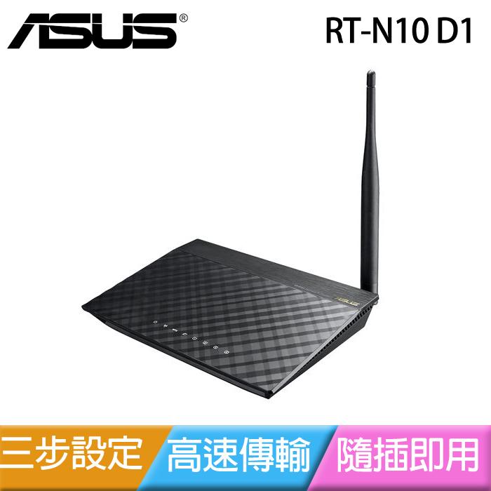 【ASUS 華碩】RT-N10+D1 無線分享器(黑)