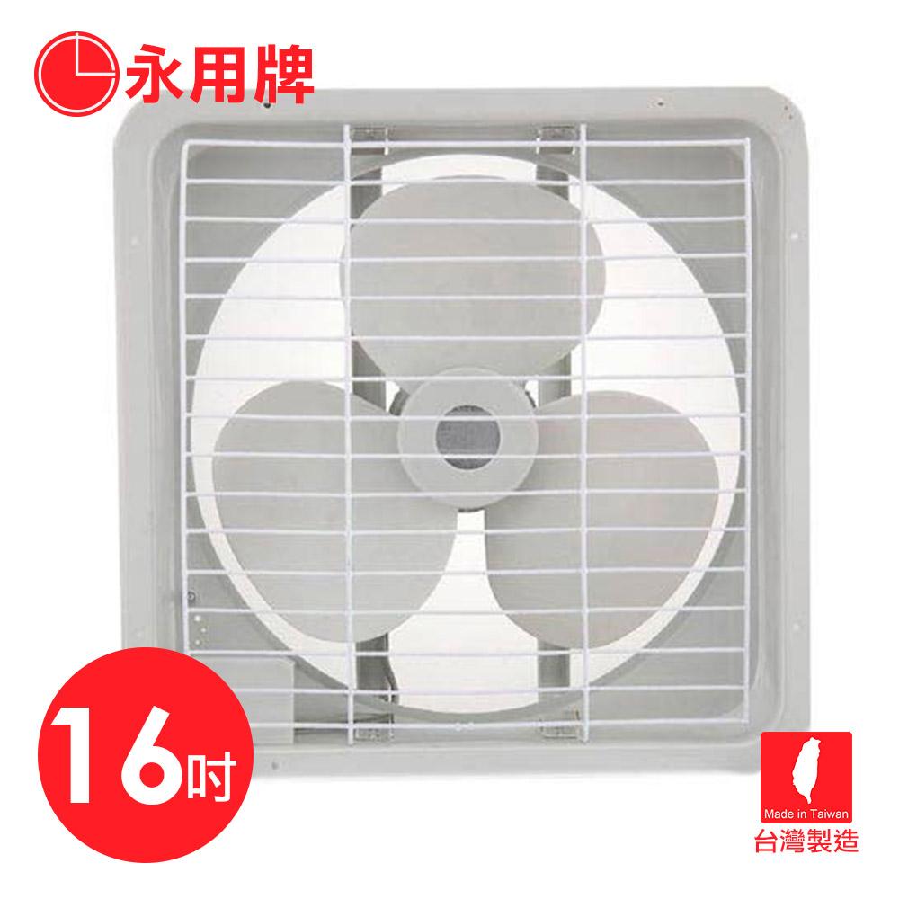 【永信牌】台灣製16吋吸排兩用通風扇 FC-516