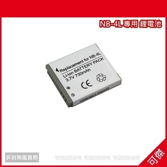 可傑 NB-4L 專用 鋰電池 Canon IXUS 40 50 55 60 L3 L4 IXUS 115HS 220HS