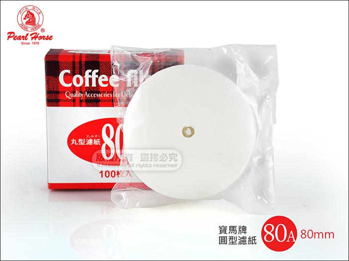 快樂屋? 【日本寶馬牌】JA-P-005-080 圓形咖啡濾紙 80mm (中心孔) 一盒100枚入. 適摩卡壺.冰滴咖啡等