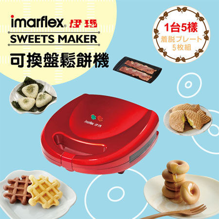 【威利家電】  日本 伊瑪 imarflex 5合1烤盤鬆餅機 IW-702 / IW-705 可換五種烤盤