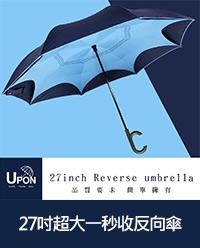 一秒收反向傘