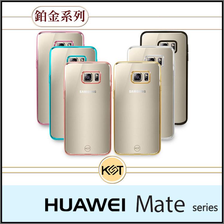 卡思特 鉑金系列 華為 HUAWEI Mate 8/P9/P9 Plus 保護殼/軟殼/保護套/手機保護/背蓋