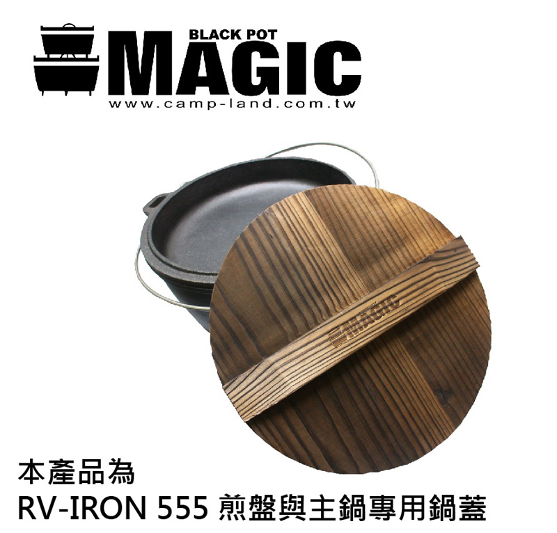 【露營趣】中和 MAGIC RV-IRON025 美極客12吋鍋專用松木保溫鍋蓋 適用RV-IRON555三件式荷蘭鍋 鑄鐵鍋