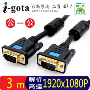 [良基電腦] i-gota 3M 高階VGA影像傳輸連接線 [天天3C]