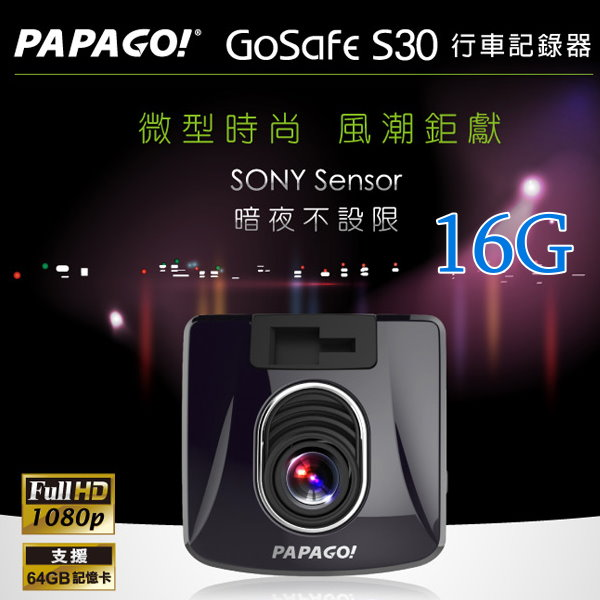 PAPAGO! GoSafe S30 sony sensor Full HD行車記錄器(含16G)