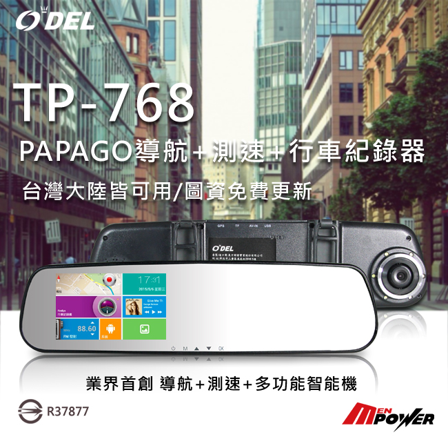 【禾笙科技】免運+8G記憶卡 ODEL TP-768 導航+行車紀錄器 4.3吋 台灣大陸地圖 WIFI TP768