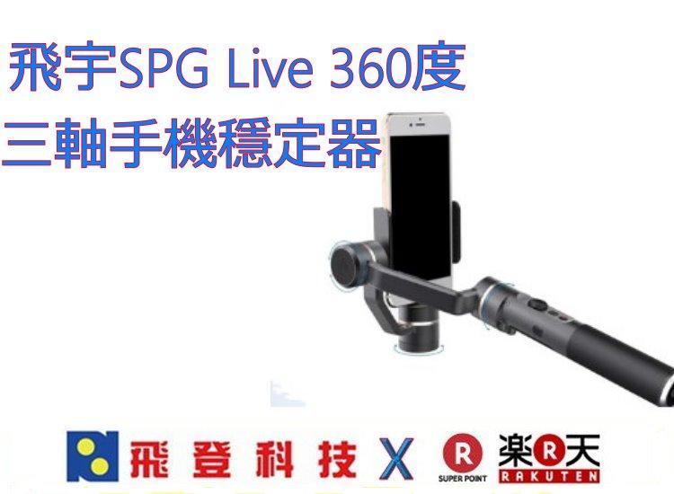【手機穩定器】飛宇SPG Live 360° 360度 三軸手機穩定器