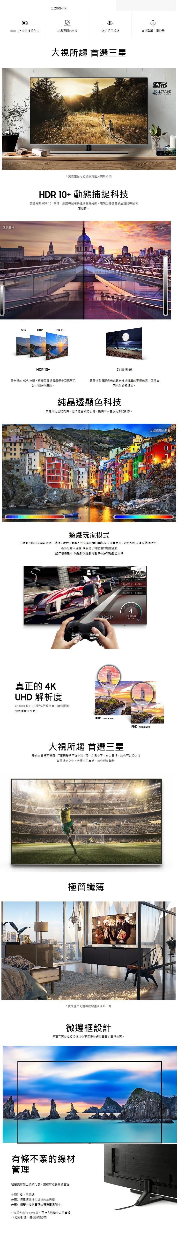 三星75吋4K連網電視 UA75NU8000WXZW 另有特價 QA75Q9FNAWXZW QA88Q9FAMWXZW