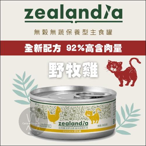 +貓狗樂園+ Zealandia 狂野主廚。無穀無蔬保養型主食貓罐。野牧雞。85g $56--1罐入 全新配方