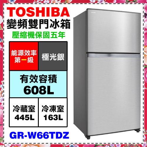 【TOSHIBA東芝】608L雙門變頻抗菌冰箱《GR-W66TDZ》含運送和基本安裝 贈山水檯燈