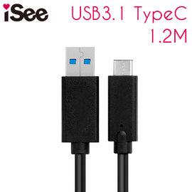 iSee IS-CA31 USB 3.1 TypeC to USB 3.0 TypeA 閃電傳輸 急速充電 充電/資料傳輸線 雙面正反可插 旅充 手機 平板 行動電源/HTC M10/NOTE7/TI..