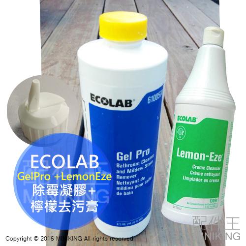 【配件王】免運 送擠壓頭 ECOLAB Gel Pro 矽立康發黴凝膠 + 檸檬去污膏 浴室除霉除垢 除霉膏
