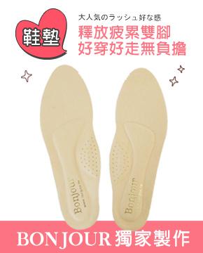 BONJOUR鞋墊