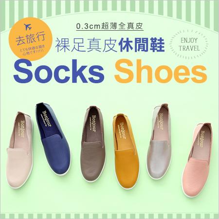 舒適的平底鞋