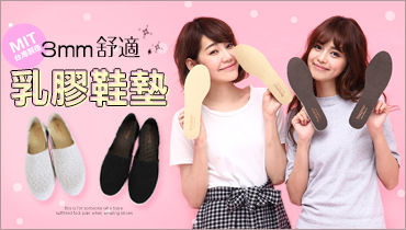 3mm乳膠鞋墊
