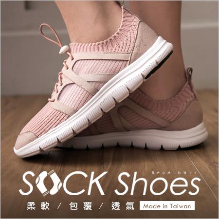 針織襪套休閒鞋