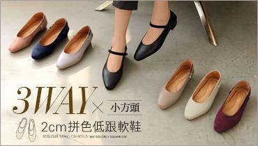 3way小方頭2cm拼色低跟鞋