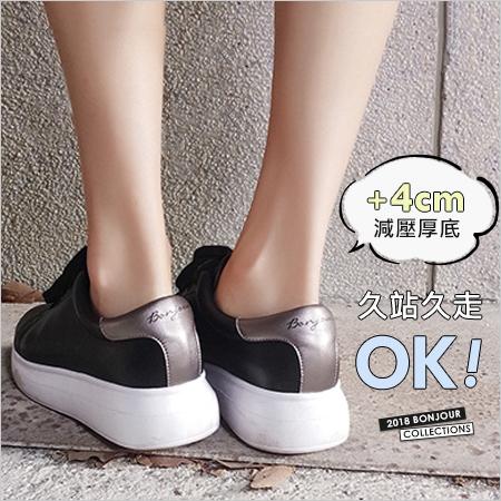 國+4cm完美比例輕量厚底鞋