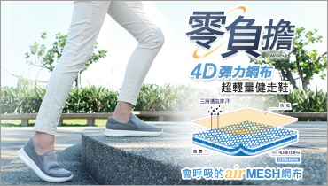 4D彈力網布超輕量健走鞋