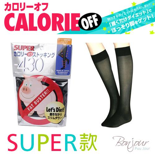 BONJOUR日本原裝進口-430卡SUPER小豬襪☆Let\