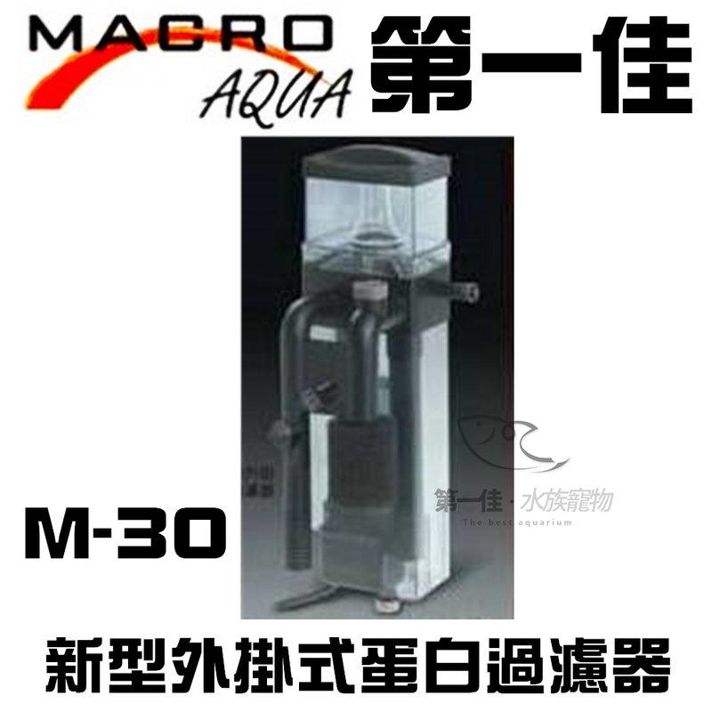 [第一佳 水族寵物] 台灣現代MARCO新型外掛式蛋白過濾器 M-30 免運