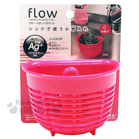 〔小禮堂〕FLOW 日製銀離子半圓型滴水架《桃紅》附吸盤