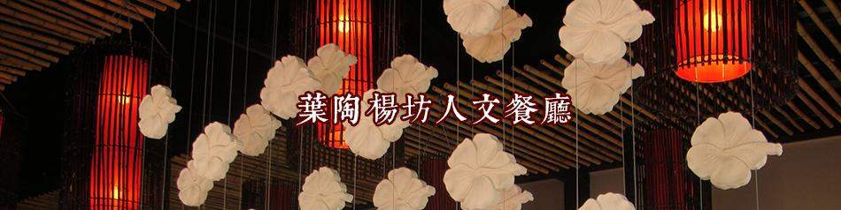 葉陶楊坊人文餐廳