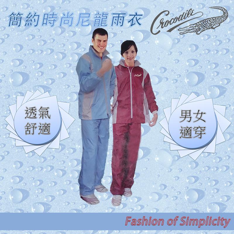 小玩子 RK-1 鱷魚簡約時尚尼龍風雨衣 防雨 防風 安全 反光條 雨衣 雨褲