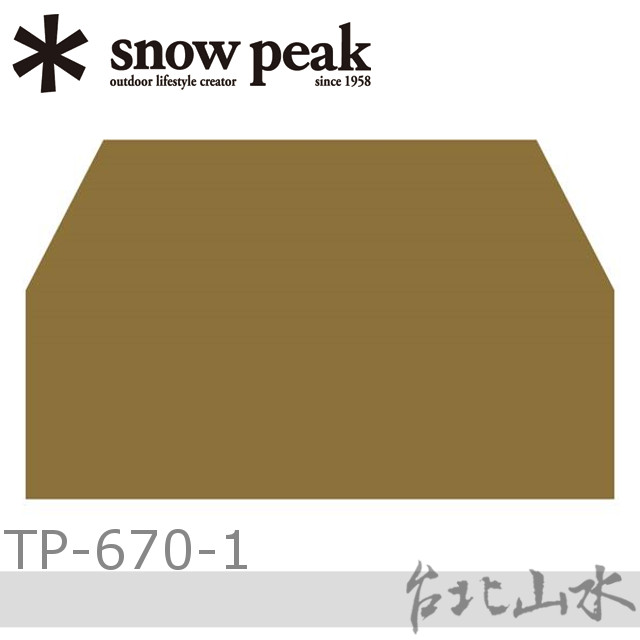 Snow Peak TP-670-1 別墅帳地布-內帳地布/內帳防潮墊/內帳防水布/Land Lock 別墅帳TP-671專用/日本雪峰