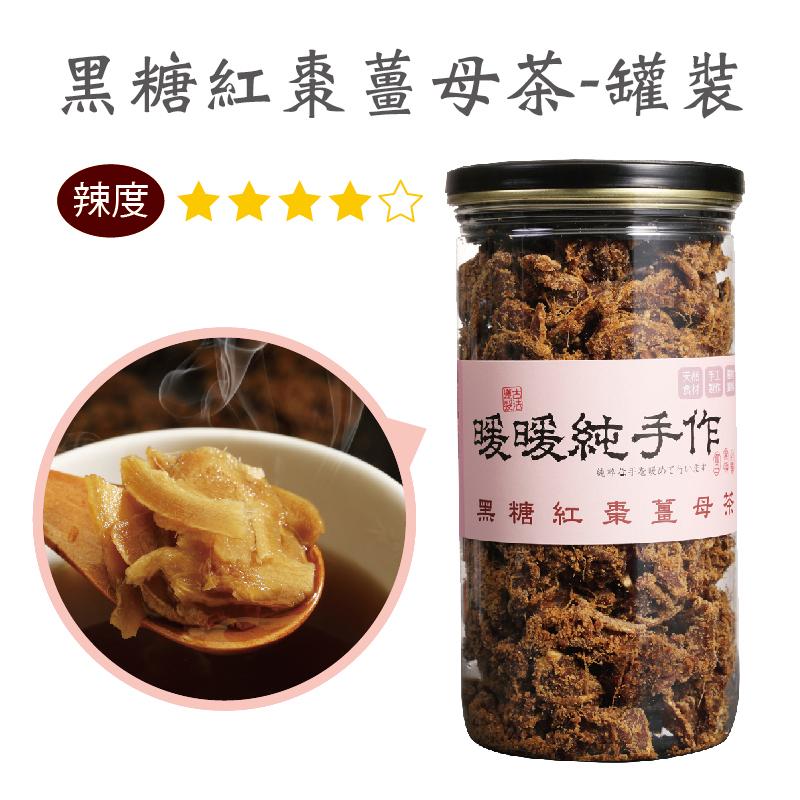 【暖暖純手作】黑糖紅棗薑母茶( 450g/罐)!滿 2000免運!