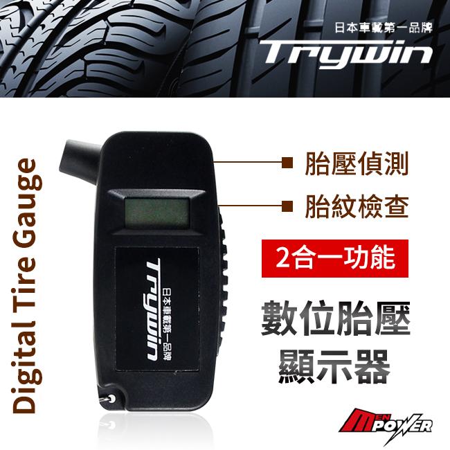 【禾笙科技】免運 Trywin 日本車載第一品牌 二合一 數位胎壓顯示器 胎壓