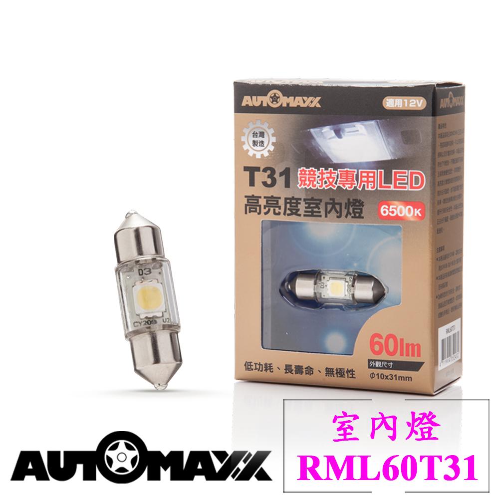 AutoMaxx ★ RML60T31 『亮白光』日本日亞LED採用 T31車燈/小燈 [12V‧6500k] [無極性][示寬燈/停車燈/倒車燈/車內燈/牌照燈可用] [ 三年保固 ]