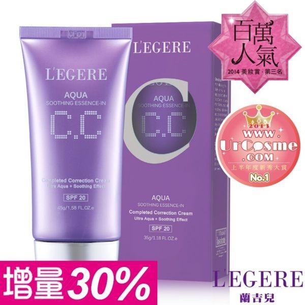 【LEGERE 蘭吉兒】水透亮CC霜SPF20增量版(45g)【淨妍美肌】