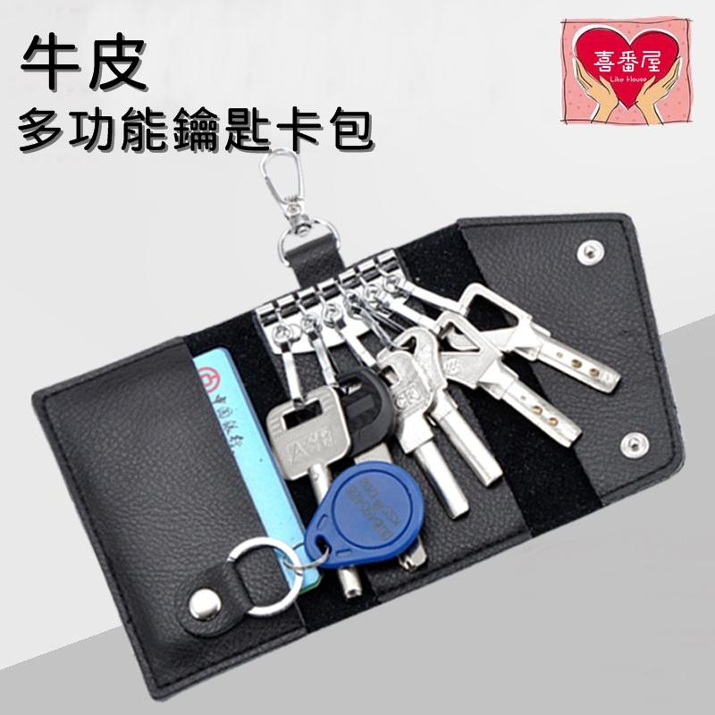 【喜番屋】韓版真皮牛皮汽車機車時尚男女通用多功能鑰匙包鑰匙套鑰匙圈卡包皮夾皮包皮套賓士 藍寶堅尼男夾女夾男包女包KB01