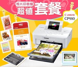 可傑 SELPHY Canon CP910 【 禮品套裝 】熱感式相片印表機 平行輸入