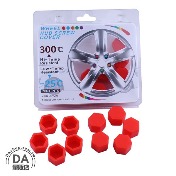《DA量販店》汽車 輪框 螺絲 彩色 矽膠 保護套 19mm 紅色(80-1857)
